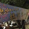 【三鷹の祭り】三鷹の隠れイベント「横河まつり 2016」に参加してみた