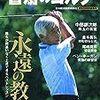 『書斎のゴルフ』が休刊