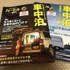 衝撃!愛読書の「カーネル(CarNeru)」 出版社 地球丸が倒産