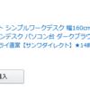 10万円計画は68134円でフィニッシュです!