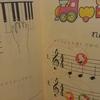 ピアノ教室へ通わせてからの自宅練習の量と方法。我が家の幼児さんの場合。