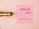 100記事達成!わーいわーい
