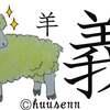 日本人なら必見! 誰も知らない真実 漢字の中に・・・