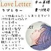 【ラブレター】岩井俊二×中山美穂のコラボが生んだ最高傑作!