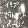 インプットとアウトプットを考えろ!NHKと坂口恭平