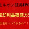 三菱UFJモルガン・スタンレー証券IPO売却利益確認方法、手順!!出金はいつできるのか?