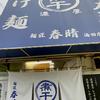 煮干しラーメン 麺匠 春晴 海田店(安芸郡海田町)煮干しラーメン