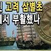 韓国人「沖縄は高麗人が開拓した領土」