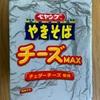 🥢【ペヤング やきそば チーズMAX チェダーチーズ使用】今回のMAXシリーズは チーズだー❗️