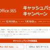 Office 365 Solo 3000円キャッシュバックだってさ
