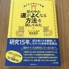 櫻庭露樹氏の新刊!『世の中の運がよくなる方法を試してみた』の口コミ。