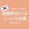 【韓国】結婚移民ビザ(F-6)の申請は難しくない‼‼準備をしっかりしてスムーズに取得しましょう!