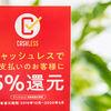 日本がキャッシュレスを推進する理由とは?