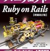 パーフェクト Ruby on Rails 【増補改訂版】が7/25に発売します