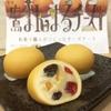 蜜屋さんの広島まんまるチーズ!