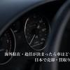 海外赴任前の車売却で相場より26万円トクした方法とは?【海外駐在・転勤・車はどうする?】