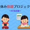 小学1年生・夏休み宿題プロジェクト