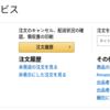 2016年7-9月買って良かったおすすめアイテム9選【通販商品】