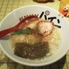 【今週のラーメン732】 パイナップルラーメン屋さん パパパパパイン (東京・西荻窪) パイナップル塩ラーメン