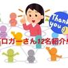 【感謝】今年お世話になったブロガーさんを一気にご紹介!
