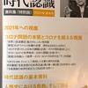 リレー講座は寺島実郎「2021年の展望」