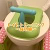 トイレトレーニングに焦りは禁物【自閉症児育児】