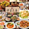 【オススメ5店】経堂・千歳船橋(東京)にある中華料理が人気のお店