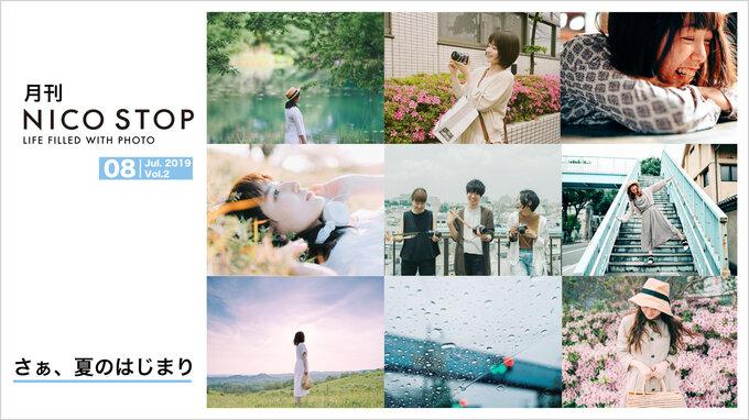 月刊NICO STOP 8月号 |さぁ、夏のはじまり