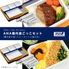 ANAの本気度を感じる「ANA機内食ごっこセット」が凄い!