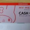 マイメロカードの大分銀行ネット赤れんが支店に入金がありました。