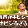 【英語力】堺市がキビシイ、キビシ過ぎる