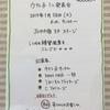 ウクレ子ミニ発表会