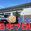 【感想】新日本プロレス東金大会に行ってきました!会場までのアクセスや対戦カード紹介
