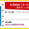 【ハピタス】ANAマイルも貯められるクラブ・オン/ミレニアムカード セゾンが6,000pt(6,000円)! さらに入会&利用で2,000円キャッシュバックも♪