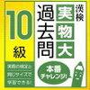 【年長】漢検10級合格しました。その道のり。