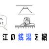 狛江市の4つ(+1)の銭湯を全部紹介!おすすめは?実際に入浴した感想