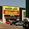 もう読まない本をブックオフに売りました。思ったより高く売れましたよ