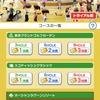 アプリ「みんゴル」 最大8人でリアルタイム対戦で遊べる「みんなでゴルフ」が面白い!