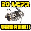 【DAIWA】最軽量の2020年注目スピニングリール「20 ルビアス」通販予約受付開始!
