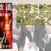 【書評】英語で話すと相手からの評価が高くなる『東京改造計画(第四章)~都職員の英語公用語化~』