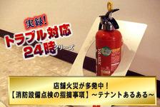店舗火災が多発中!【消防設備点検の指摘事項】~テナントあるある~