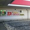 ドキレポのあったDステーション座間店で沖ドキなどを打ってきました。