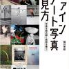 【試し読み】ファインアート写真の見方(39ページ)