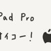 iPad Pro生活に欠かせないものを紹介します