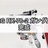 ガンプラ RG RX-78-2 ガンダム 完成