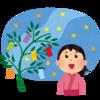 【今日は何の日】七夕~短冊に願い事書きました?~