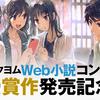 第1回カクヨムWeb小説コンテスト受賞作発売記念特設サイト特別賞受賞作一覧