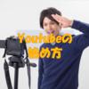 Youtuber(ユーチューバー)で年収を作る。