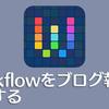 作業自動化アプリ「Workflow」をモブログに活用!ブログカードやShareHTMLのリンクを取得する方法