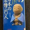 『日本の名僧二○人』